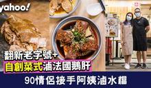 【大埔美食】90情侶接手阿姨滷水檔 翻新老字號+自創菜式滷法國鵝肝