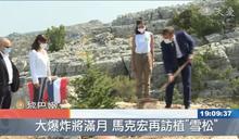 馬克宏再訪黎巴嫩 施壓當局改革