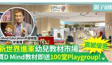 【D Mind】新世界進軍幼兒教材市場 買D Mind教材即送100堂Playgroup!
