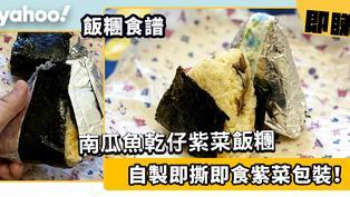 飯糰食譜〡南瓜魚乾仔紫菜飯糰  自製即撕即食紫菜包裝