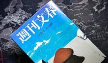 「獨家爆料才是我們的生存之道」(下)——訪《週刊文春》編輯局長新谷學