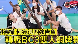 【東京殘奧】何宛淇謝德樺不敵韓國 轉戰BC3雙人銅牌賽
