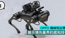 OPPO 機械狗出現了,展示領先業界的感知技術