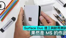 Surface Duo 造工與耐用測試:果然是 M$ 的作品