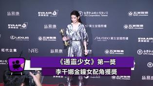 【#星聞】《通靈少女》第一獎 李千娜金鐘女配角獲獎