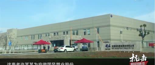 中國最大的塑料製品企業一分廠驚爆確診。(圖/翻攝自微博)