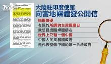 印媒報導我國慶 陸使館發信警告當地媒體