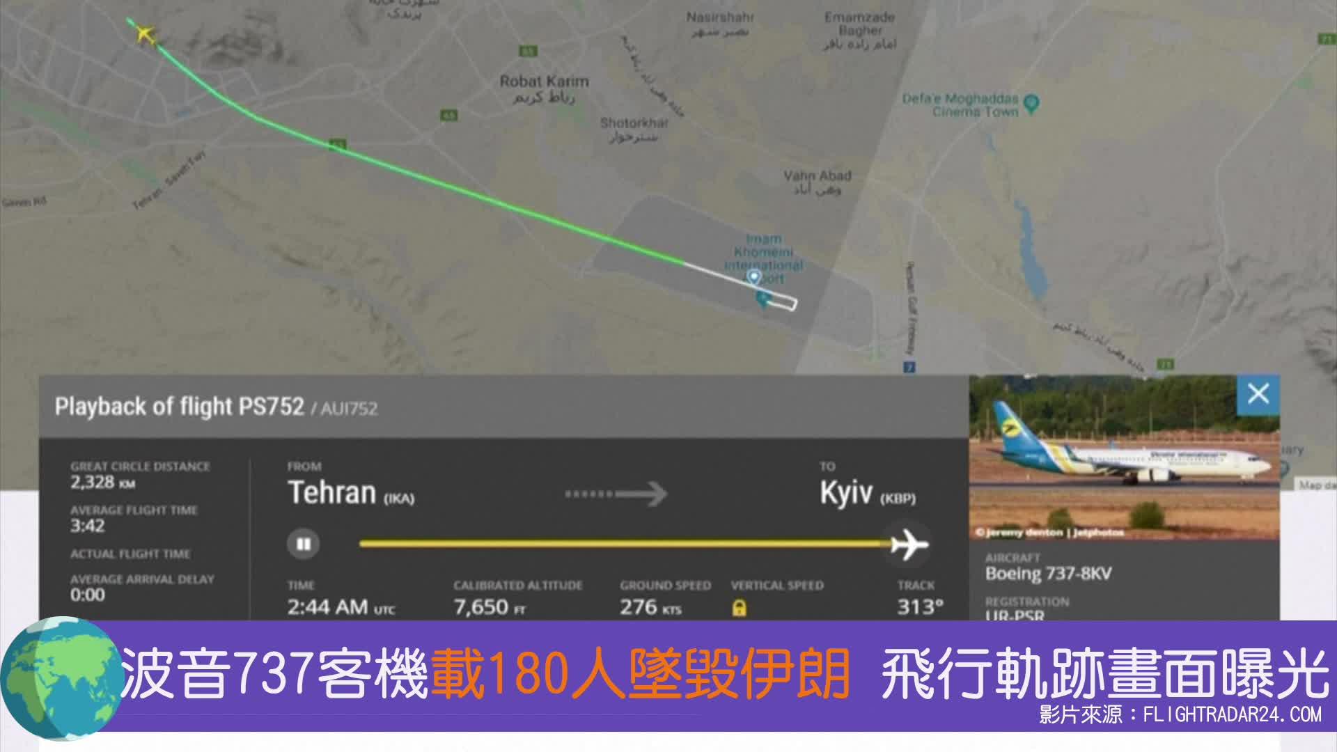 波音737客機載180人墜毀伊朗 飛行軌跡畫面曝光