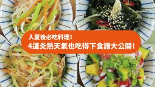 入夏後必吃料理!4道炎熱天氣也吃得下的涼拌菜大公開!