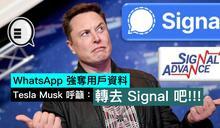 WhatsApp 強奪用戶資料,Tesla Musk 呼籲:轉去 Signal 吧!!!