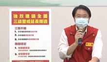 快新聞/林右昌強烈建議三級警戒延至6/11