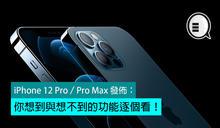 iPhone 12 Pro/Pro Max 發佈:你想到與想不到的功能逐個看!