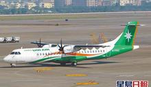 軍方包機飛越香港接報需折返 台民航局促港交代