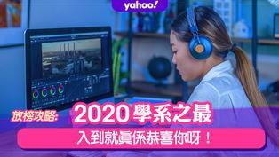 2021學系之最,入到就真係恭喜你呀!
