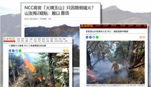 【騰焰飛芒】高官與律師引發的森林惡火