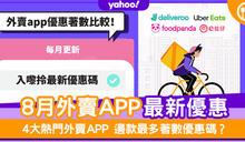 8月外賣app優惠比較! foodpanda優惠碼/Deliveroo promo code/UberEats折扣碼/e肚仔優惠碼
