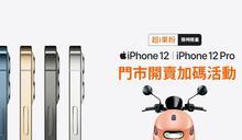 iPhone 12 系列新機正式開賣!台灣大哥大購機價超佛 還可以抽智慧電車