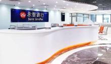 永豐胡志明市分行布局二大業務 目標3年擴編3成人力