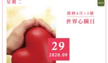 9月29日 世界心臟日