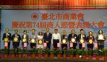 第74屆商人節暨表揚 發揚誠信 社會共榮