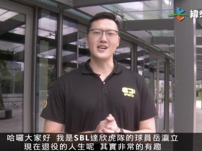 他是SBL球星岳瀛立 也是和平籃球館業務代表