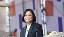 【國慶演說】蔡總統喊話北京:共同促成兩岸和解、有意義的對話!