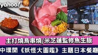 中環美食 H Queen's開《妖怪大圖鑑》主題日本餐廳 主打燒鳥串燒/米芝蓮監修魚生飯