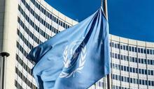 7國欠聯合國會費失表決權 伊朗欲解凍南韓戶頭70億美元來繳