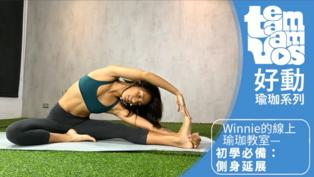 初學必備:側身延展 - Winnie的瑜珈教室 EP83
