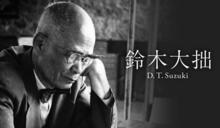 鈴木大拙:將禪(ZEN)傳向世界的佛教哲學家