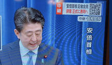 【Yahoo論壇/吉田皓一】安倍晉三首相突來的退任宣言!台日關係將會有怎樣的變化?