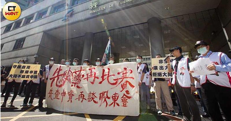 大同企業工會今天赴經濟部陳情,希望「先查違法陸資,再考慮臨股會」。(圖/黃威彬攝)