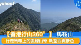 【行山路線】360度睇馬鞍山:行走馬鞍上的弧線山脊 眺望西貢景色
