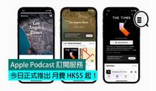 Apple Podcast 訂閱服務,今日正式推出 月費 HK$5 起!