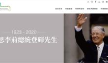 快新聞/追思李登輝 總統府公布多張珍貴照片
