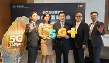 國泰投信:全球最強5G供應鏈就在台灣