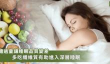 睡覺多夢、容易醒,可能是白天吃太多糖!想熟睡要多吃纖維質