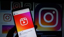 一些地區 Instagram 的探索頁面被影片播放的 Reels 取代了
