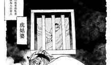 妖怪元年.文藝復興 台灣妖怪的跨界交響 本土奇幻在當代發聲