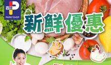 【百佳】新鮮優惠大放送(21/10-22/10)