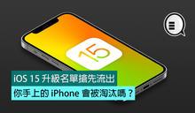 iOS 15 升級名單搶先流出,你手上的 iPhone 會被淘汰嗎?