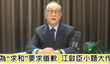 無視國民黨是否出席海峽論壇 郁慕明:我們新黨會出席