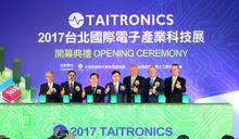 台北國際電子產業科技展 AIoT智慧生活體驗館讓您有感體驗