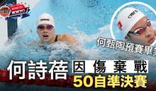 【東奧直擊】何詩蓓50自晉級 因傷棄戰準決賽