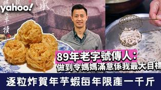 【賀年食品2021】芋蝦限量逐粒炸!89年老字號傳人:做到令媽媽滿意係我最大目標