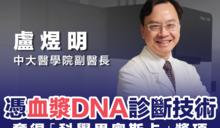 【醫療熱話】盧煜明憑血漿DNA診斷技術 奪得「科學界奧斯卡」獎項