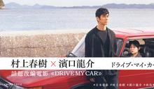 【文化生活】村上春樹 x 濱口龍介話題改編電影《Drive My Car》