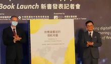 外貿協會攜手AIT 台美合作台灣首本供應鏈重組調查專書