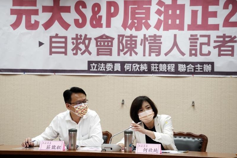 民進黨立委何欣純莊競程共同舉辦「元大S&P原油正2 ETF」自救會陳情人記者會。圖:張良一/攝