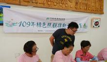 門諾基金會與長濱農會合作 參與「綠色照顧站」課程